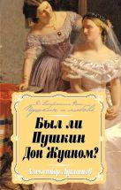 Лукьянов А.В. - Был ли Пушкин Дон Жуаном?' обложка книги