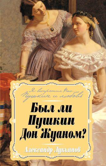 Был ли Пушкин Дон Жуаном? Лукьянов А.В.