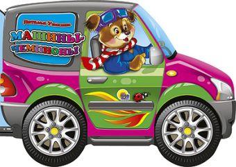 Машины-чемпионы (машины) Ушкина
