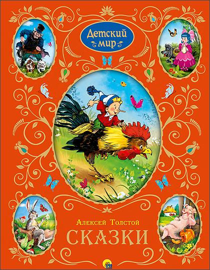 Алексей Толстой Лучшие произведения для детей (детский мир) а н толстой сорочьи сказки