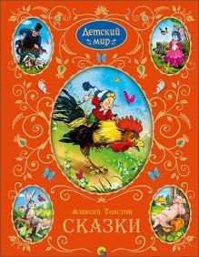 Лучшие произведения для детей (детский мир)