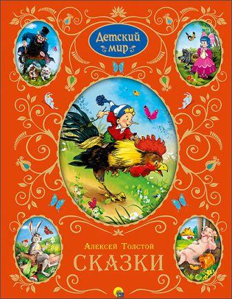 Алексей Толстой - Лучшие произведения для детей (детский мир) обложка книги