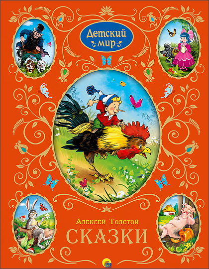 Лучшие произведения для детей (детский мир) Алексей Толстой