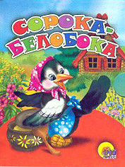 Сорока-Белобока (мал)