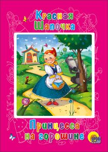 Красная шапочка. Принцесса на горошине (картонка)
