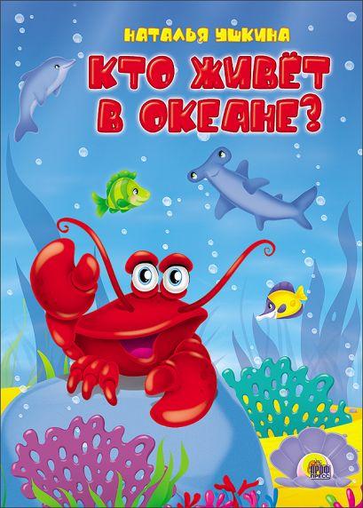 Кто живет в океане? (картонка) - фото 1
