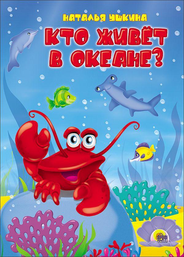 Кто живет в океане? (картонка) Ушкина Н.