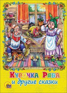 Курочка ряба и другие сказки (картонка)