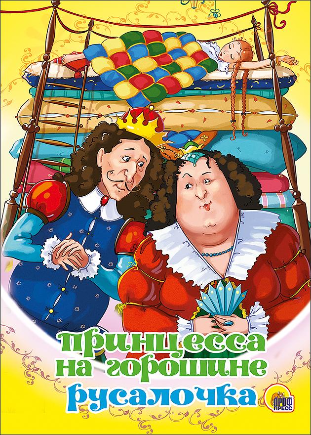 Принцесса на горошине. русалочка (картонка) принцесса на горошине русалочка