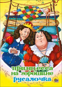 Принцесса на горошине. русалочка (картонка)