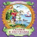 Сказки и рассказы русских писателей (лучшее для самых любимых)