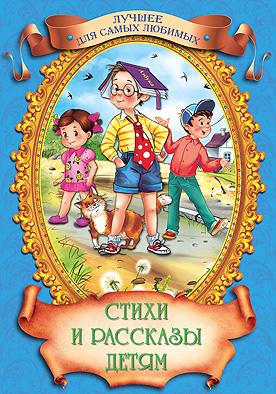 Леонид Пантелеев - Стихи и рассказы детям (лучшее для самых любимых) обложка книги