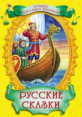 Русские сказки (лучшее для самых любимых)