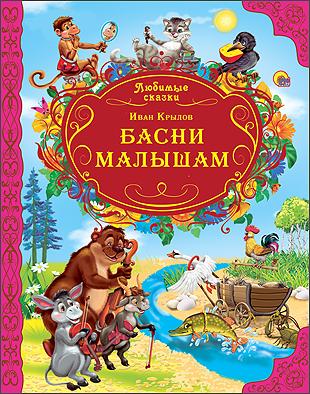 Басни малышам (любимые сказки) Иван Крылов