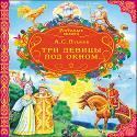 Три девицы под окном... (любимые сказки) А.С.Пушкин