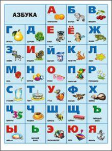 Азбука (плакат)