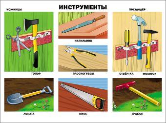 Инструменты (плакат)