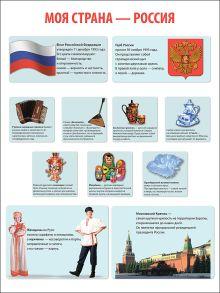 Моя страна- Россия (плакат)