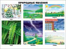 Природные явления (плакат)
