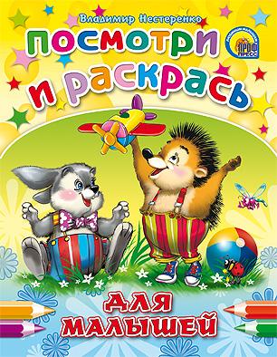 Для малышей  (ёжик) (посмотри и раскрась) Владимир Нестеренко