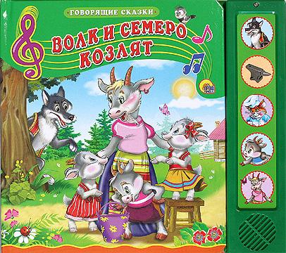 Волк и семеро козлят (говорящие сказки)