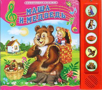 Маша и медведь (говорящие сказки)