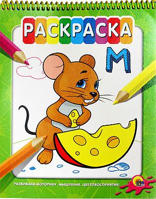 Мышка (раскраска на гребне)