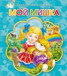 Мой мишка (хорошие книги)