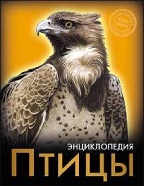 Птицы. Энциклопедия. Хочу знать