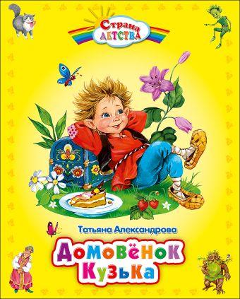 Домовёнок Кузька (с.д. ) Т.Александрова