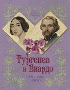 Первушина Е.В. - Тургенев и Виардо. Я все еще люблю…' обложка книги