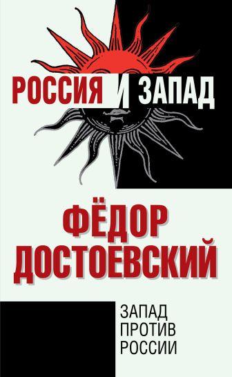 Достоевский Ф.М. - Запад против России обложка книги