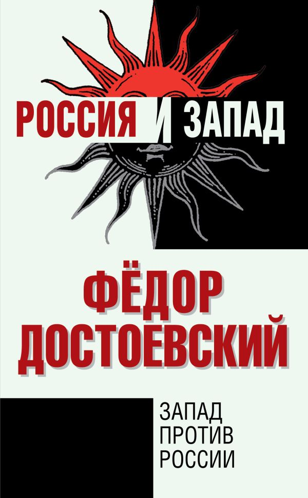 Запад против России Достоевский Ф.М.