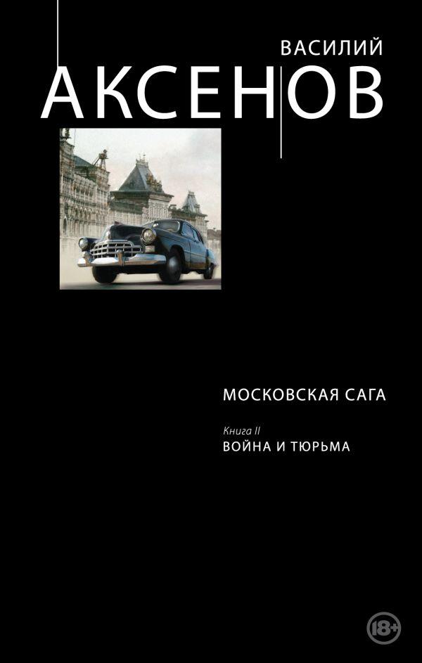Московская сага. Книга II. Война и тюрьма Аксенов В.П.