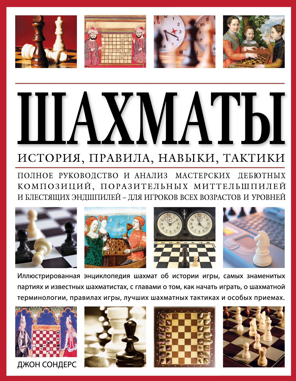 Шахматы: история, правила, навыки и тактики от book24.ru