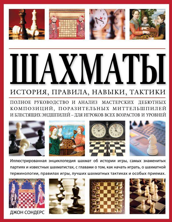 Сондерс Джон: Шахматы: история, правила, навыки и тактики