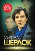 Бута Е.М. - Шерлок. На шаг впереди зрителей' обложка книги