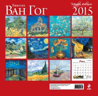 Ван Гог. Календарь настенный на 2015 год