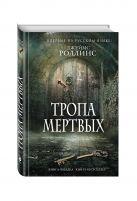 Роллинс Дж. - Тропа мертвых' обложка книги