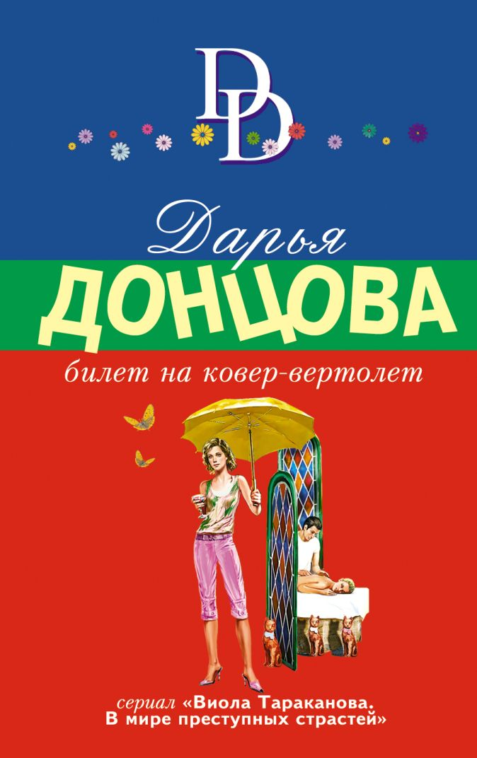 Донцова Д.А. - Билет на ковер-вертолет обложка книги