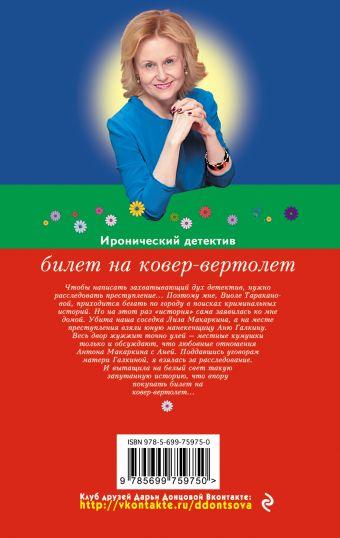 Билет на ковер-вертолет Донцова Д.А.