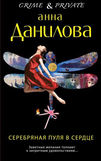 Данилова А.В. - Серебряная пуля в сердце обложка книги