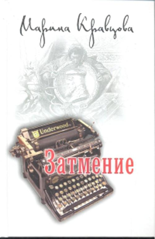 Кравцова М. - Затмение обложка книги
