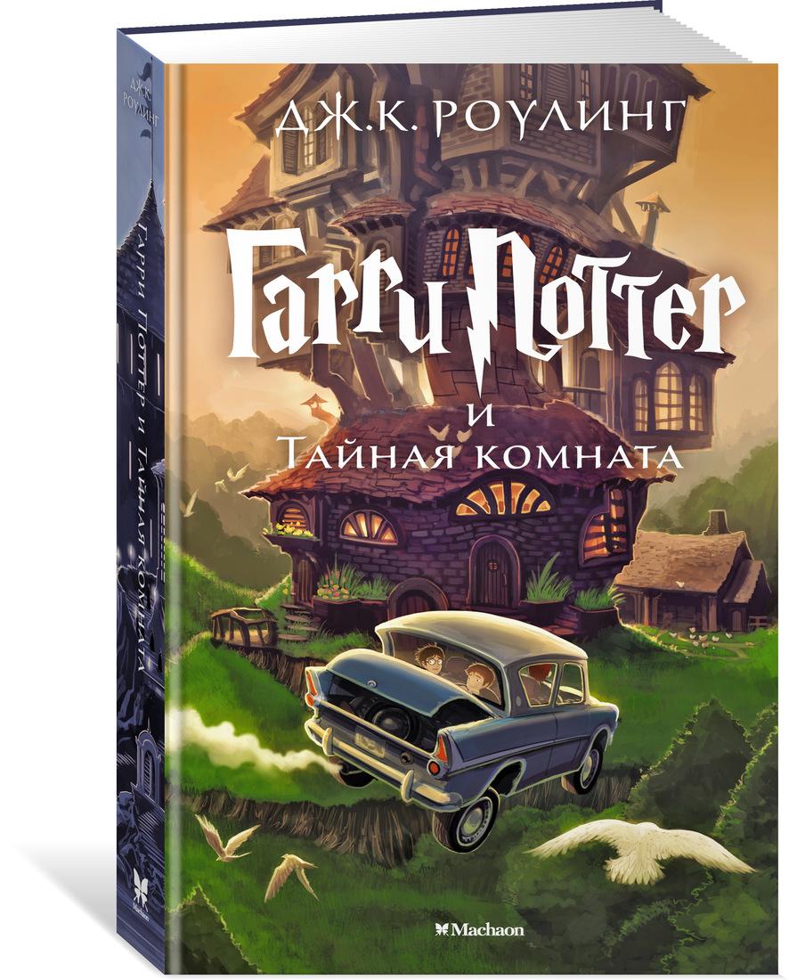 Роулинг Дж.К. Гарри Поттер и Тайная комната Гарри Поттер гарри поттер и тайная комната