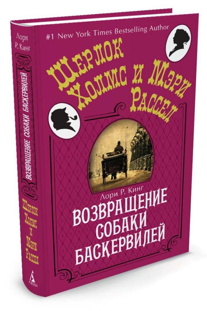 Кинг Л.Р. - Возвращение собаки Баскервилей обложка книги