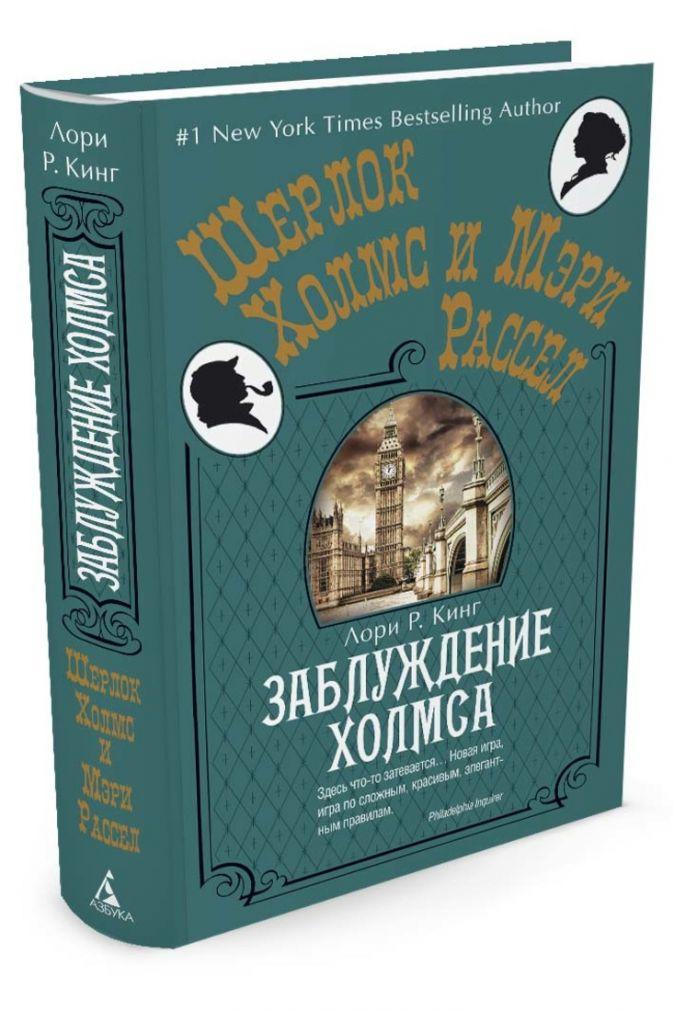 Кинг Л.Р. - Заблуждение Холмса обложка книги