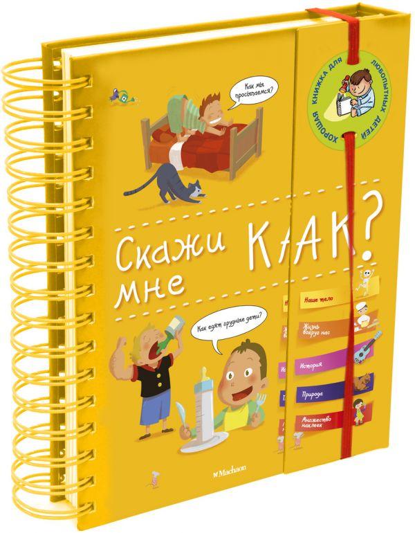 Zakazat.ru: Скажи мне как?