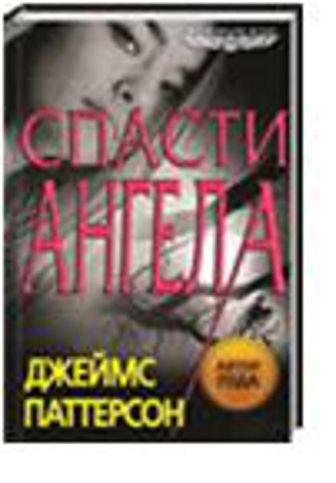 Паттерсон Д. - Спасти Ангела обложка книги