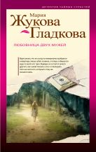Жукова-Гладкова М. - Любовница двух мужей' обложка книги
