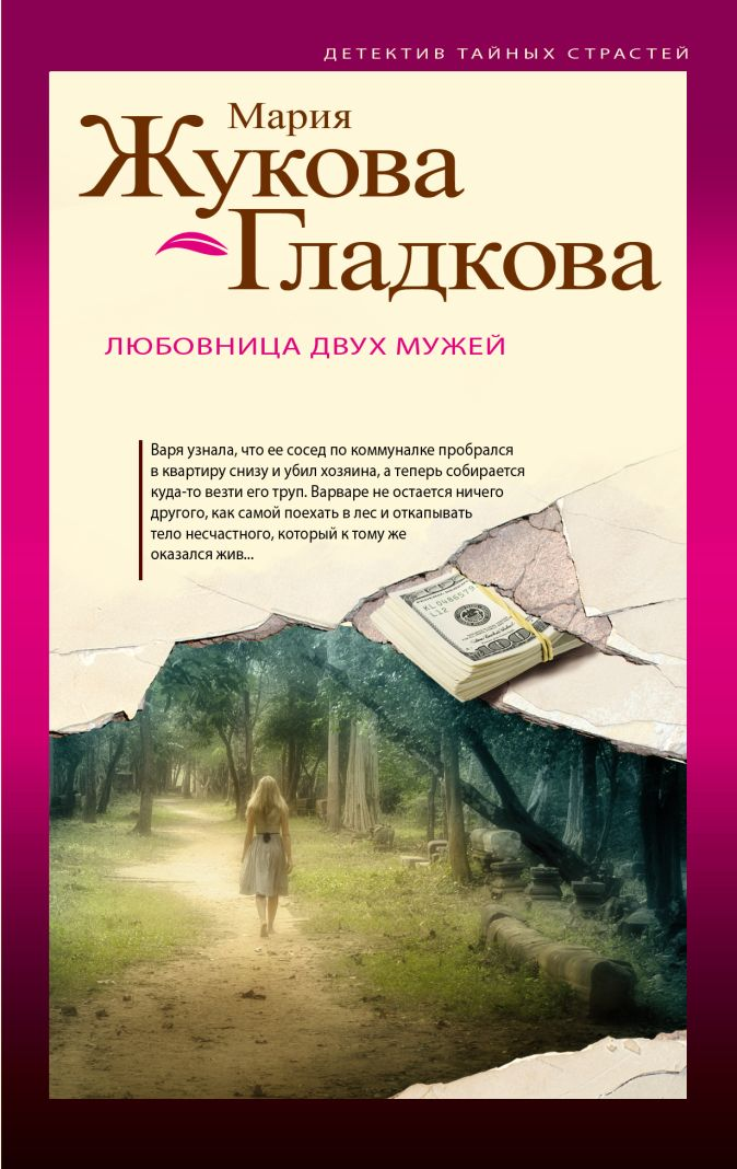 Жукова-Гладкова М. - Любовница двух мужей обложка книги
